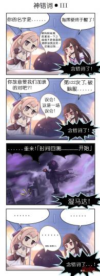 [魔改]神错词I & II & III