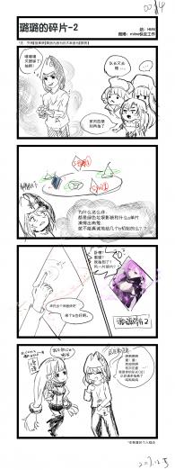璐璐的碎片2