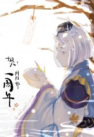 【雪童子】一周年贺图