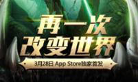 3.28 App 独家首发
